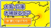 大阪・兵庫お掃除エリア