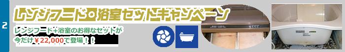 レンジフード・浴室セットキャンペーン