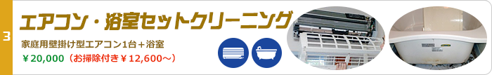 エアコン・浴室セットクリーニングキャンペーン