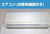 エアコン(お掃除機能付き)